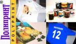 ПОЛИПРИНТ,ООО- Печать на ождежде,Фото на керамике,на пазлах