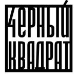 4ерный квадрат ,ООО , Низкие цены