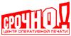 Центр оперативной печати СРОЧНО!, ООО