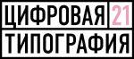 Цифровая, офсетная типография №21