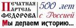 """ООО """"Печатная артель Федорова"""""""