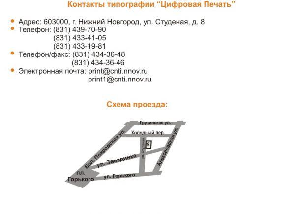 Типография Цифровая печать.