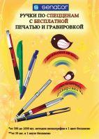 Ручки с БЕСПЛАТНОЙ печатью и гравировкой