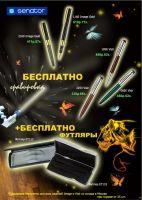 Металлические ручки Senator