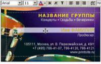 Конструктор-дизайнер визитных карточек на нашем сайте