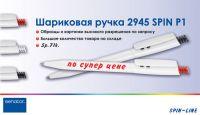 Senator Pen: Шариковая ручка 2945 Spin P1 по супер цене!!!