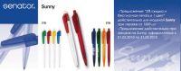 Ручки Senator Sunny со скидкой 10% + печать в 1 цвет бесплатно!