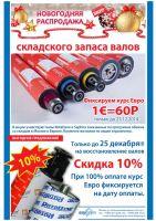 Новогодняя распродажа, ЕВРО больше не растет!