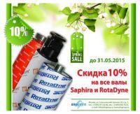 ВЕСЕННЯЯ РАСПРОДАЖА! Скидка 10% на валы Rotadyne и Saphira
